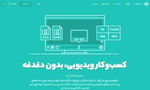 سرویس میزبانی ویدئو ابرآروان