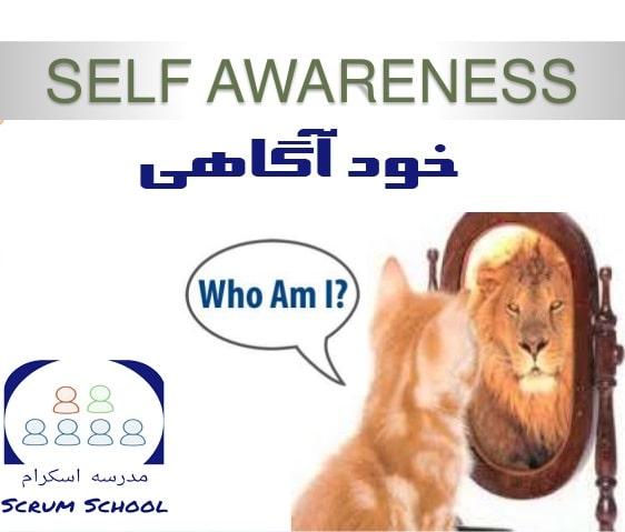 مهارتهای نرم در اسکرام - مهارت خودآگاهی و خودشناسی (بخش دوم)