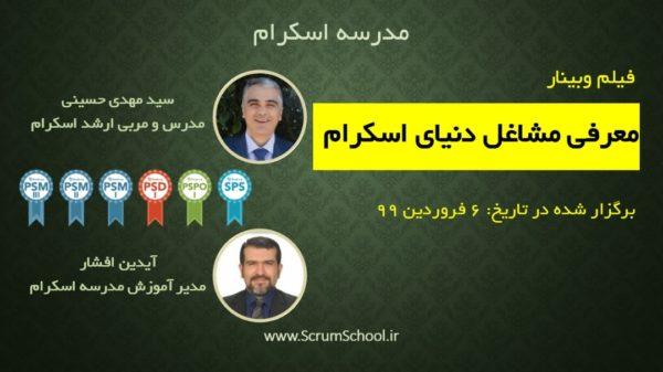 وبینار معرفی مشاغل دنیای اسکرام