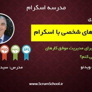 مدیریت کارهای شخصی با اسکرام - مدرسه اسکرام