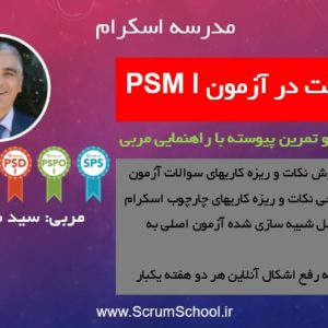 PSM I Preparation Course