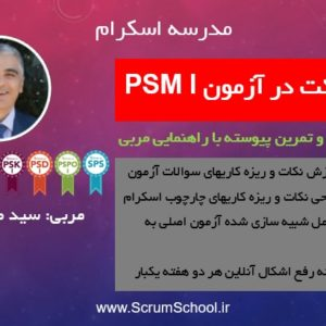 psm-i-preparation-course