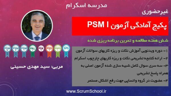 پکیج آمادگی آزمون PSM I