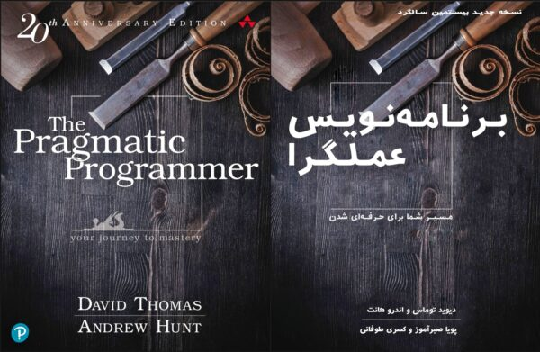 The Pragmatic Programmer translate