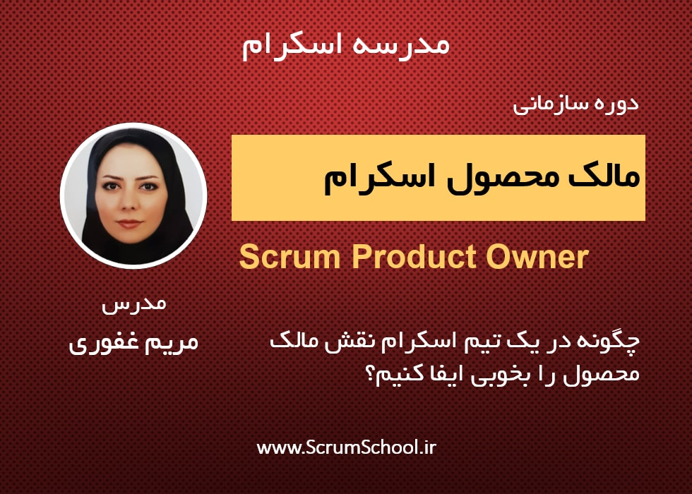 دوره سازمانی مالک محصول اسکرام