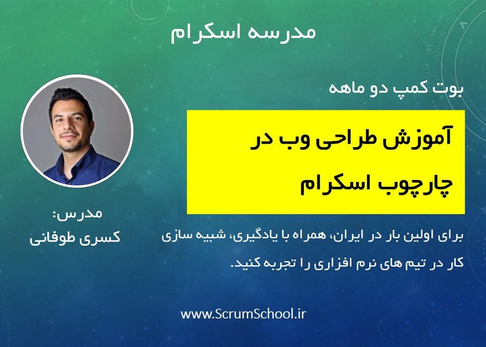 بوت کمپ آموزش طراحی وب در چارچوب اسکرام
