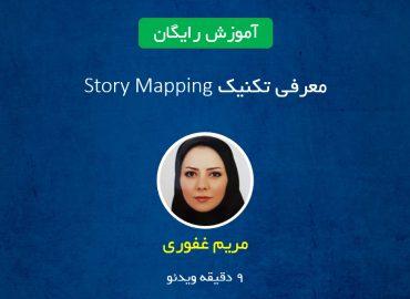 معرفی تکنیک Story Mapping