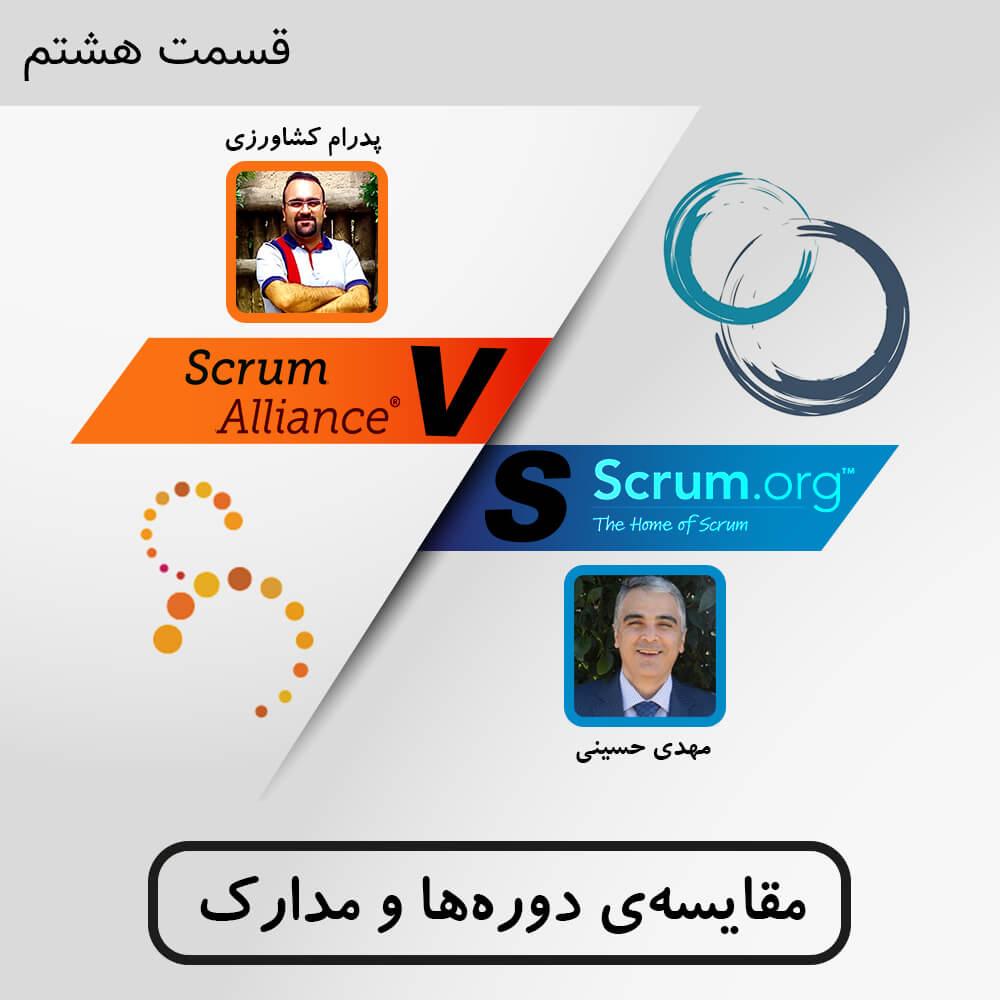 ۸- مقایسهی دورهها و مدارک Scrum.org و Scrum Alliance