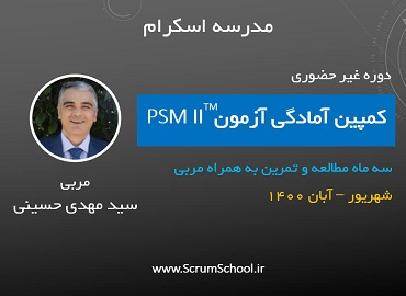 کمپین آمادگی آزمون PSM II